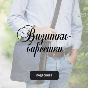 Визитки-Барсетки