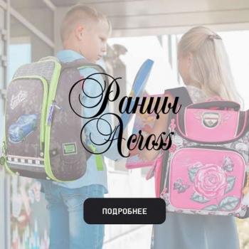 Школьные ранцы оптом от популярного бренда Across