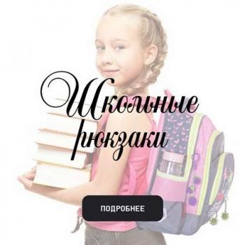Школьные рюкзаки Across